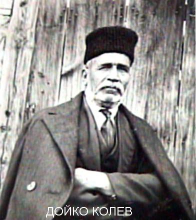 Дойко Колев